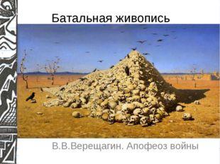 Батальная живопись В.В.Верещагин. Апофеоз войны