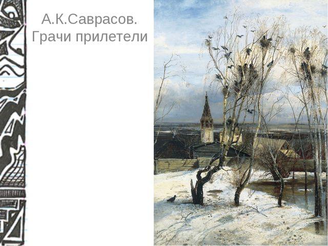А.К.Саврасов. Грачи прилетели
