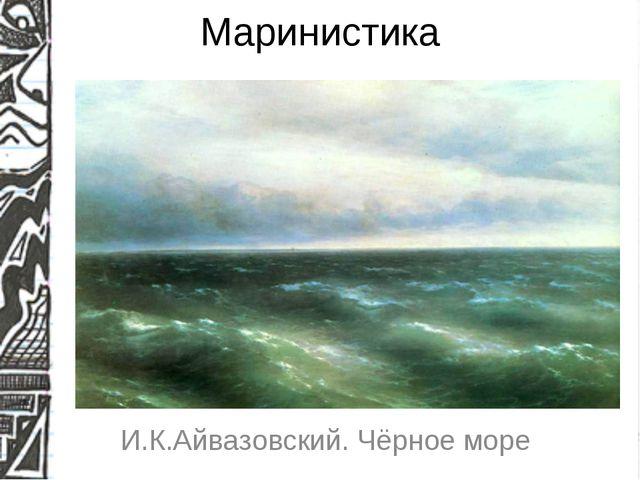 Маринистика И.К.Айвазовский. Чёрное море