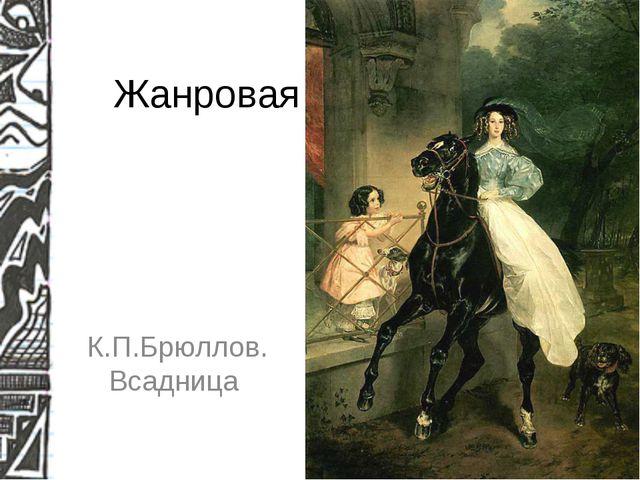 Жанровая К.П.Брюллов. Всадница