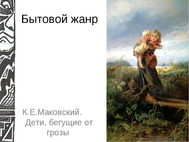 Бытовой жанр К.Е.Маковский. Дети, бегущие от грозы
