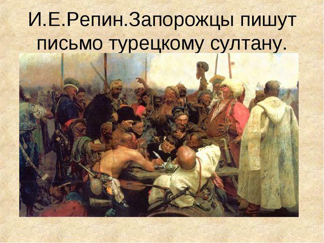 И.Е.Репин.Запорожцы пишут письмо турецкому султану.