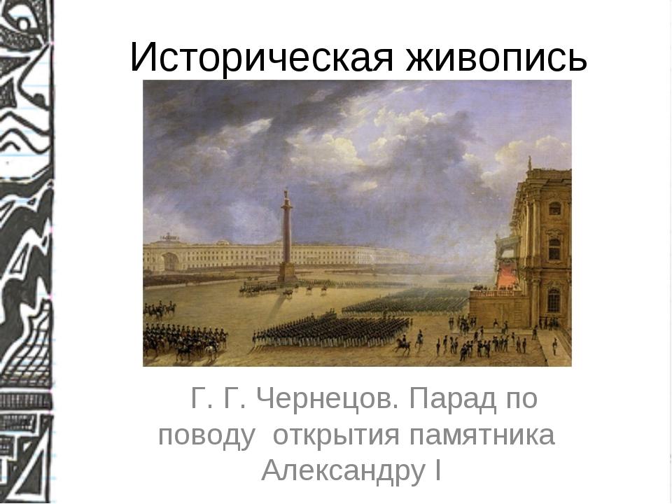 Историческая живопись Г. Г. Чернецов. Парад по поводу открытия памятника Алек...