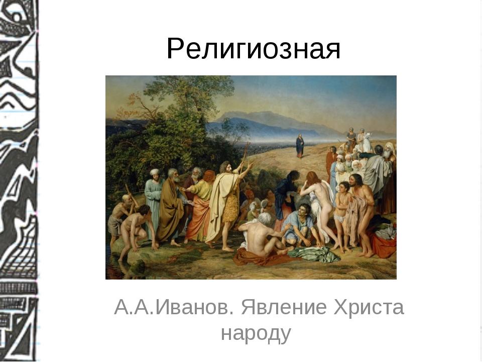 Религиозная А.А.Иванов. Явление Христа народу