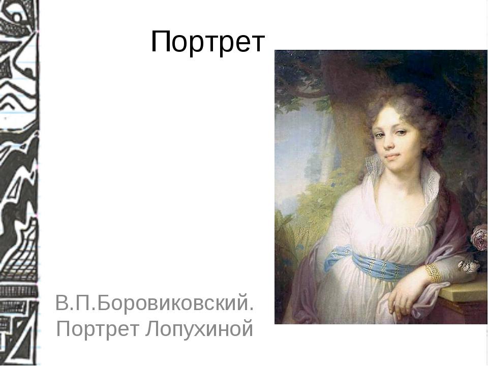 Портрет В.П.Боровиковский. Портрет Лопухиной