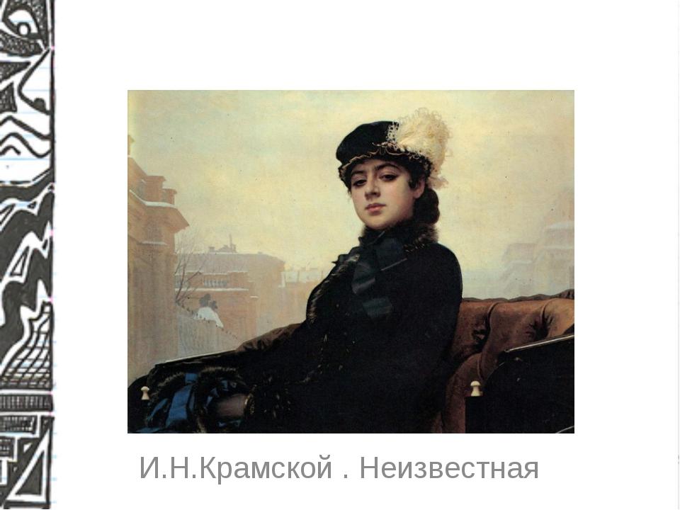 И.Н.Крамской . Неизвестная