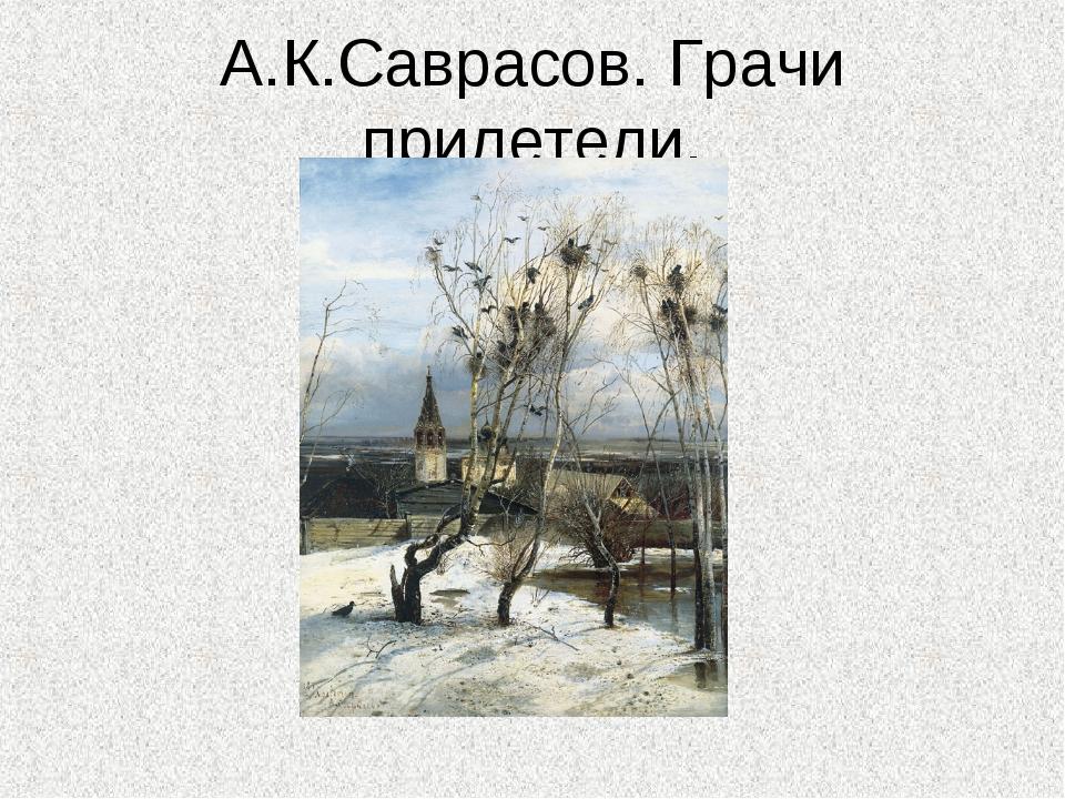 А.К.Саврасов. Грачи прилетели.