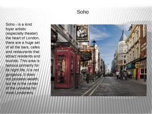 Soho Soho - is a kind foyer artistic (especially theater) the heart of Londo