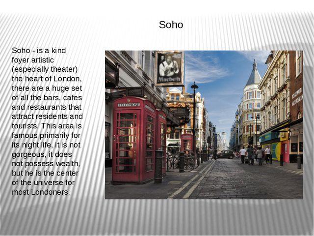 Soho Soho - is a kind foyer artistic (especially theater) the heart of Londo...