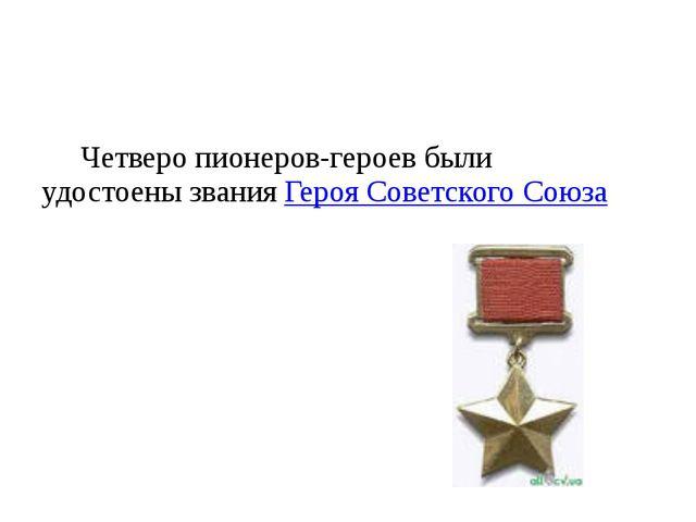 Четверо пионеров-героев были удостоены звания Героя Советского Союза