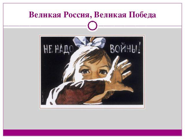 Великая Россия, Великая Победа