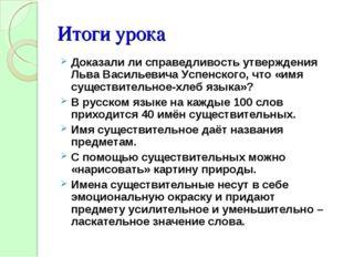 Итоги урока Доказали ли справедливость утверждения Льва Васильевича Успенског