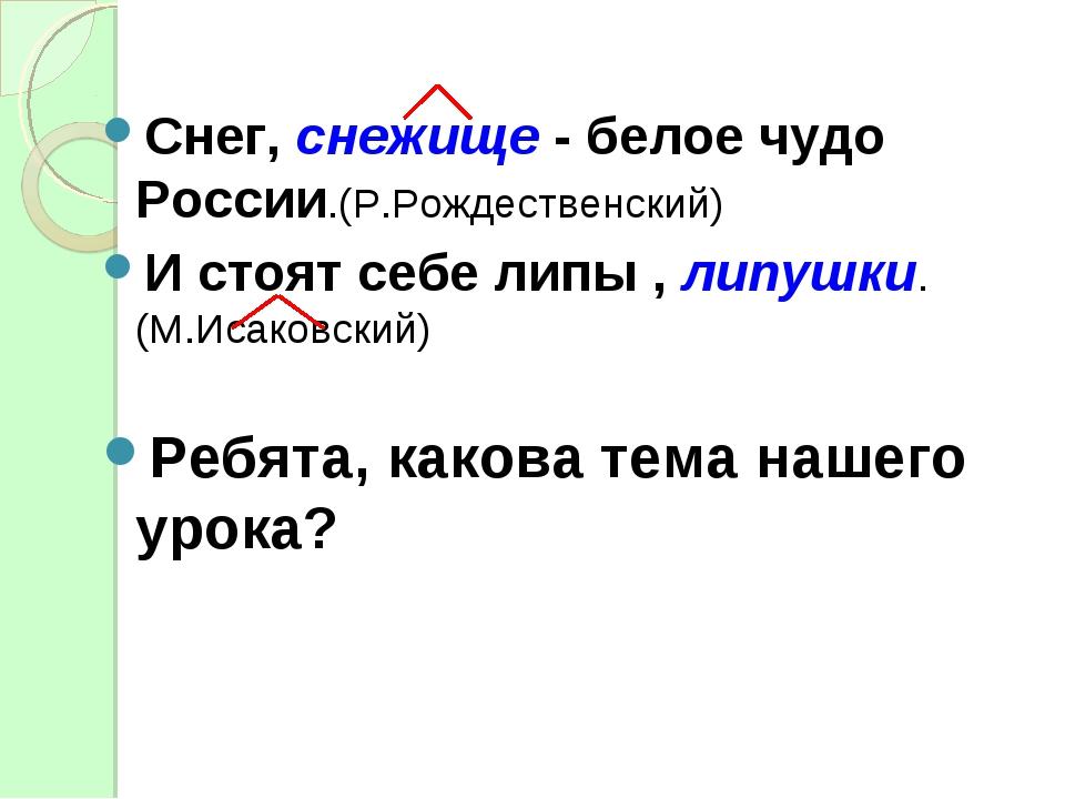 Снег, снежище - белое чудо России.(Р.Рождественский) И стоят себе липы , лип...