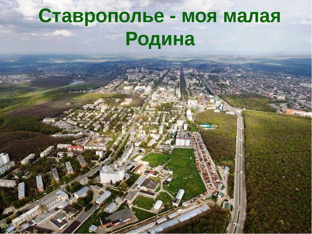 Ставрополье - моя малая Родина