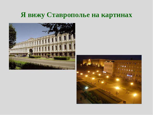 Я вижу Ставрополье на картинах