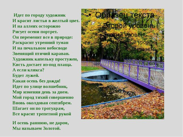Идет по городу художник И красит листья в желтый цвет. И на аллеях осторожно...