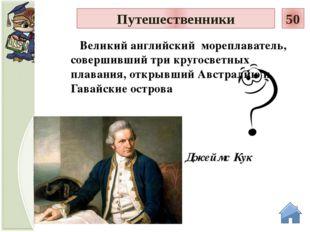 Афанасий Никитин Тверской купец, который первым из европейцев побывал в Инди