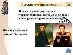Фаддей Беллинсгаузен Михаил Лазарев Открытие Антарктиды принадлежит отважным