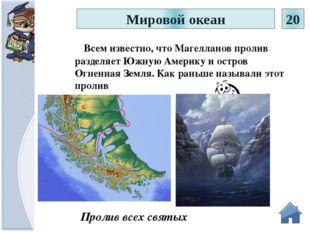 Южное море Как прежде назывался Тихий океан Мировой океан 30 Тихий океан (Южн
