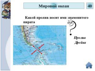 Берингов пролив Какой пролив соединяет два моря, два океана и разъединяет два