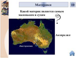 В Южной Америке На каком материке находится самая многоводная река в мире Мат