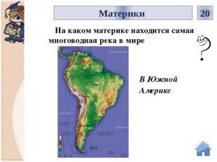 Озеро Танганьика Как называется самое глубокое озеро в Африке Материки 30