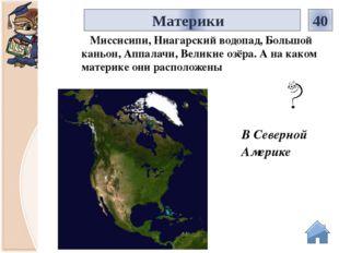 Оймякон В Евразии находится полюс холода России, Евразии и всего северного по