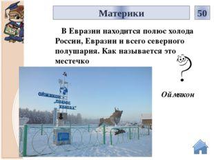 http://100-bal.ru/pars_docs/refs/210/209140/209140_html_ma0e6ba7.jpg - карта