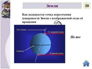 Пифагор Кто из древнегреческих учёных выдвинул гипотезу о шарообразности Земл