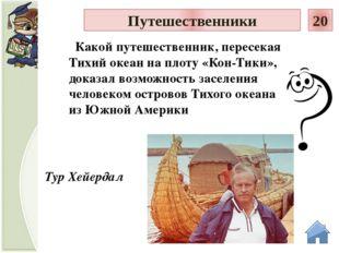 Пифей Древнегреческий учёный и путешественник, совершивший плавание из Средиз