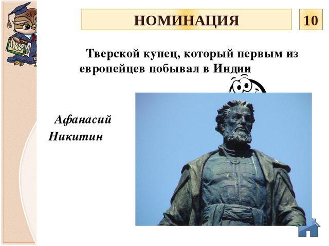Семён Дежнёв Кто из русских землепроходцев первым прошёл проливом между Азией...