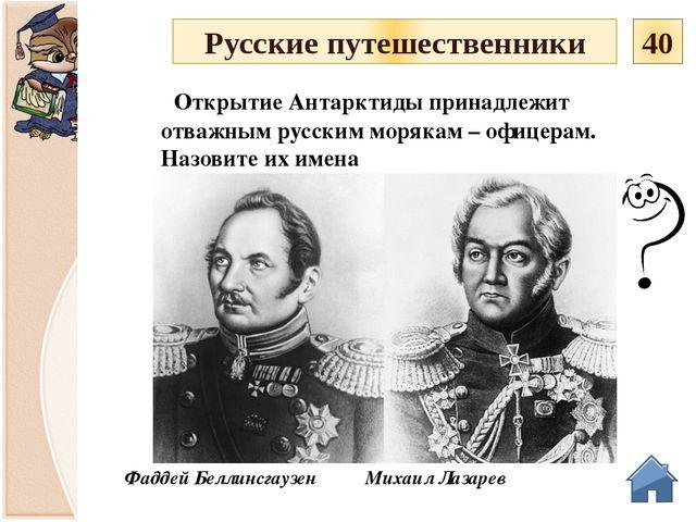 Витус Беринг Побережье Камчатки и Аляски исследовала экспедиция под руководст...