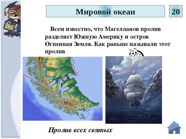 Южное море Как прежде назывался Тихий океан Мировой океан 30 Тихий океан (Южн...