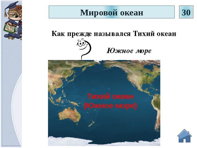 Пролив Дрейка Какой пролив носит имя знаменитого пирата Мировой океан 40 прол...
