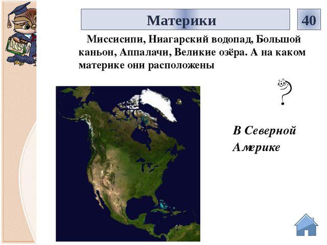 Оймякон В Евразии находится полюс холода России, Евразии и всего северного по...