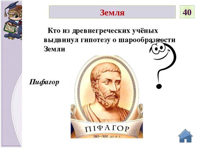 Эратосфен Древнегреческий учёный, который первым определил размеры Земли Земл...