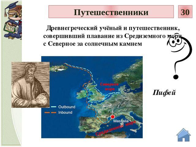 Фернан Магеллан Кто из путешественников достиг берегов Азии, обогнув Южную Ам...