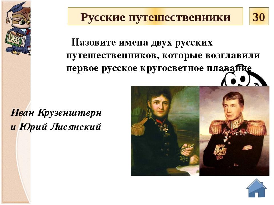 Фаддей Беллинсгаузен Михаил Лазарев Открытие Антарктиды принадлежит отважным...