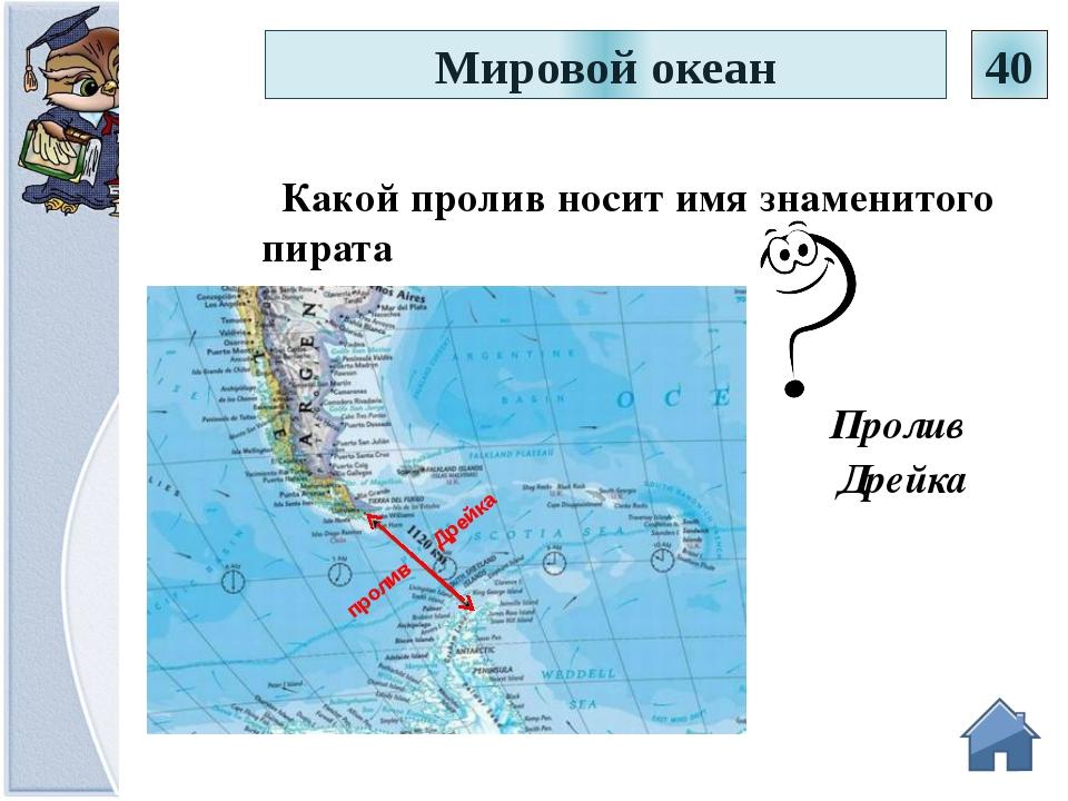 Берингов пролив Какой пролив соединяет два моря, два океана и разъединяет два...