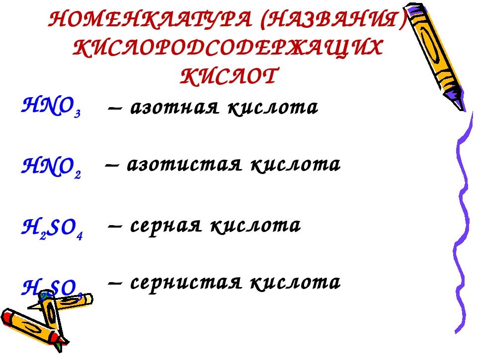 НОМЕНКЛАТУРА (НАЗВАНИЯ) КИСЛОРОДСОДЕРЖАЩИХ КИСЛОТ HNO3 HNO2 H2SO4  H2SO3 –...