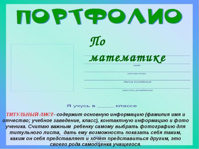 ТИТУЛЬНЫЙ ЛИСТ- содержит основную информацию (фамилия имя и отчество; учебное...