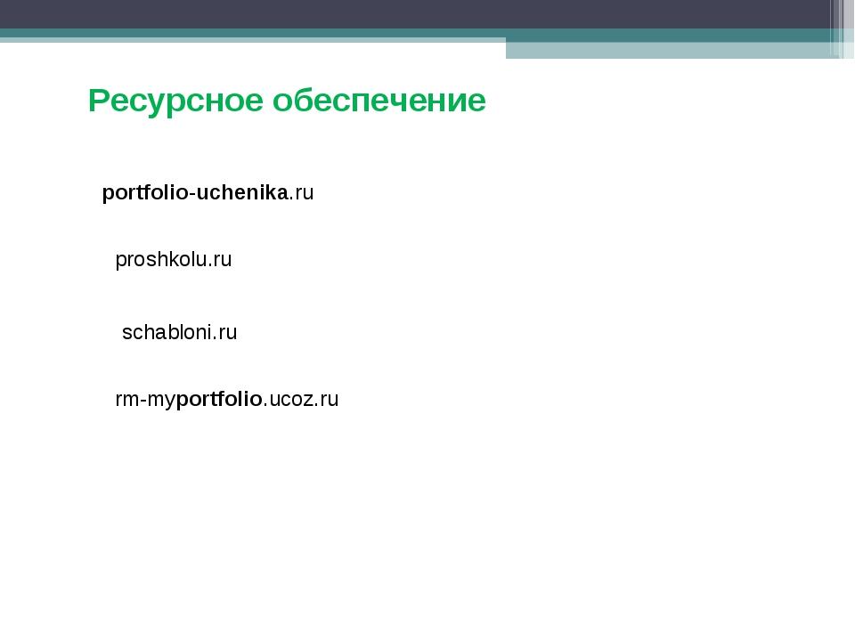 portfolio-uchenika.ru proshkolu.ru schabloni.ru rm-myportfolio.ucoz.ru Ресурс...
