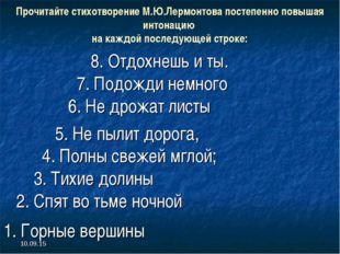 Прочитайте стихотворение М.Ю.Лермонтова постепенно повышая интонацию на каждо