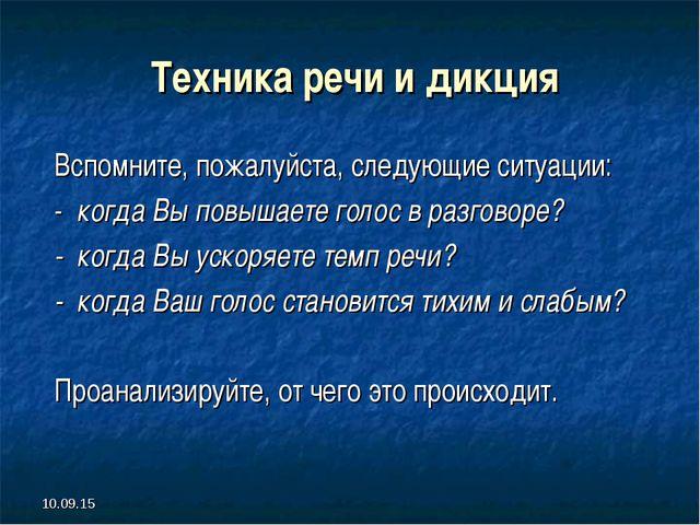 Техника речи и дикция Вспомните, пожалуйста, следующие ситуации: - когда Вы...