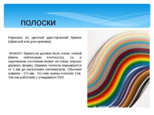 полоски Нарезать из цветной двусторонней бумаги (офисной или для оригами). ВА