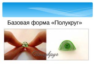 Базовая форма «Полукруг»