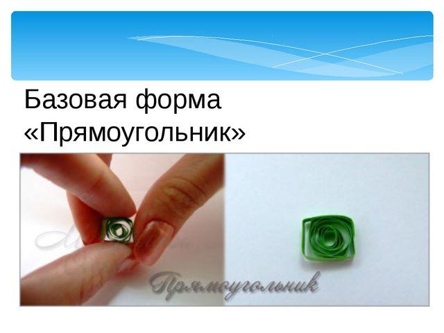 Базовая форма «Прямоугольник»