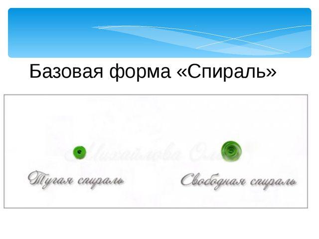 Базовая форма «Спираль»