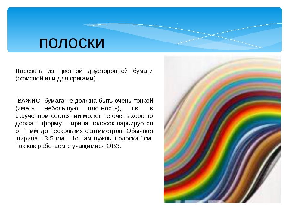полоски Нарезать из цветной двусторонней бумаги (офисной или для оригами). ВА...