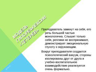 МОДЕЛЬ ГИПОРЕФЛЕКСИИ «ТЕТЕРЕВ» Преподаватель замкнут на себя, его речь больше